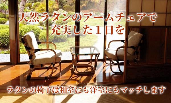 天然籐椅子・ラタンチェア