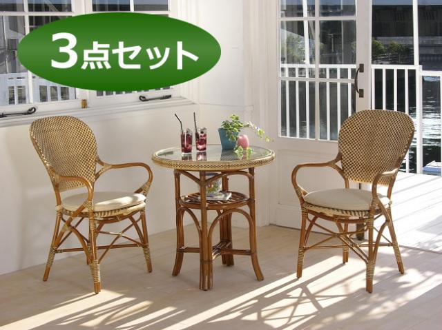 籐・ラタンのカフェダイニング3点セット