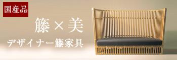 籐(ラタン)インテリアデザイナー家具