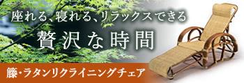 籐・ラタンリクライニングチェア